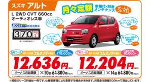 車検・メンテナンス・税金コミコミ!月々低額で新車に乗れる!